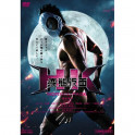 HK - Hentai Kamen dvd legendado em portugues