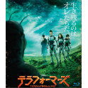 Terra Formars (2016) BluRay legendado em portugues