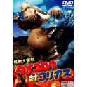Daigoro vs Goliath A Grande Batalha dos Monstros dvd legendado em portugues