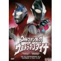 Ultraman Dyna & Ultraman Tiga: Os guerreiros da Estrela da Luz
