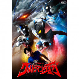 Ultraman Taiga vol.05 dvd legendado em portugues