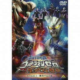 Ultraman Zero vs Darklops Stage 1 dvd legendado em portugues