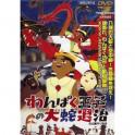 Principe Suzano e o Dragão de 8 Cabeças dvd dublado