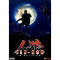 Jin-Roh: The Wolf Brigade dvd legendado em portugues