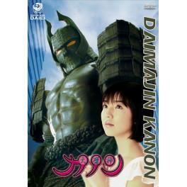 Daimajin Kanon dvd box legendado em portugues