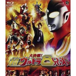 Ultraman Mebius: 8 Brothers A Grande Batalha Decisiva BluRay dublado em portugues