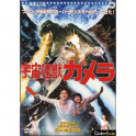 Gamera Super Monster dvd legendado em portugues