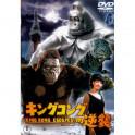 A Fuga de King Kong edição especial digital dvd dublado